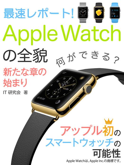 最速レポート! Apple Watchの全貌――新たな章の始まり拡大写真