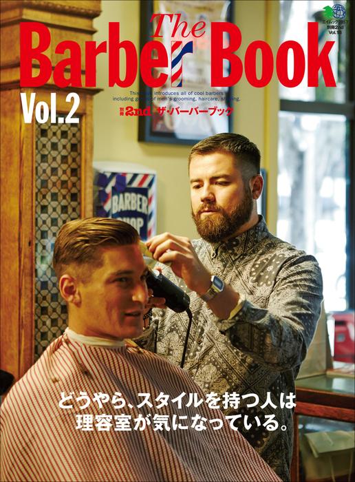 別冊2nd Vol.18 The Barber Book Vol.2拡大写真