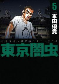 東京闇虫 5巻-電子書籍