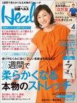 日経ヘルス 2017年 4月号 [雑誌]-電子書籍