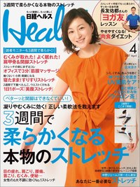 日経ヘルス 2017年 4月号 [雑誌]