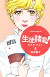 生徒諸君! 最終章・旅立ち(8)-電子書籍