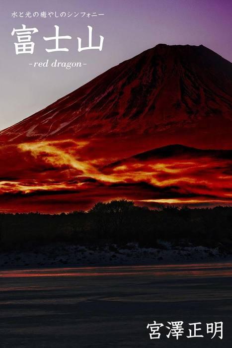 水と光の癒やしのシンフォニー 富士山 -red dragon--電子書籍-拡大画像