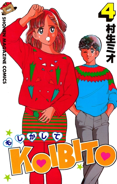 もしかしてKOIBITO(4)-電子書籍