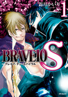 BRAVE10 S(コミックジーン)