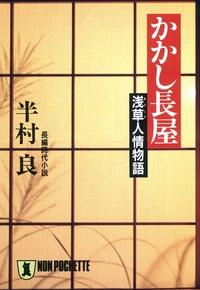 かかし長屋――浅草人情物語