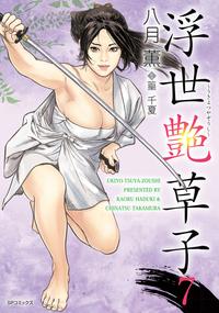 浮世艶草子 7巻-電子書籍