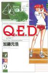 Q.E.D.―証明終了―(9)-電子書籍