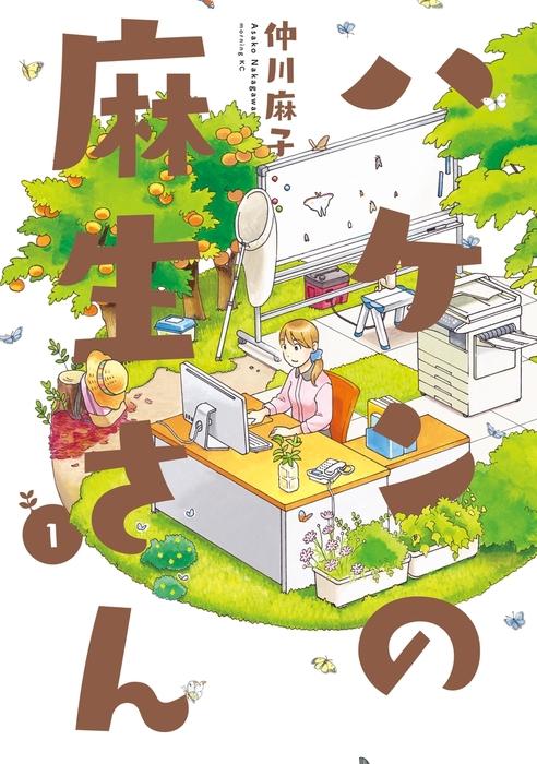 ハケンの麻生さん(1)-電子書籍-拡大画像