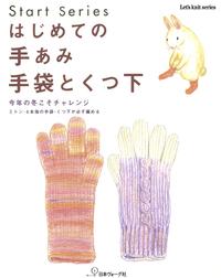 はじめての手あみ 手袋とくつ下-電子書籍