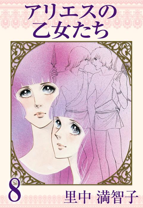 アリエスの乙女たち 8巻-電子書籍-拡大画像
