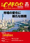 日刊CARGO臨時増刊号 中国物流特集 市場の変化に新たな商機-電子書籍