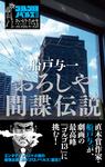 ゴルゴ13ノベルズ3 おろしや間諜伝説-電子書籍