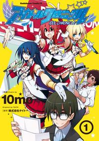アイドルクロニクル(1)-電子書籍