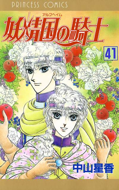 妖精国の騎士(アルフヘイムの騎士) 41-電子書籍