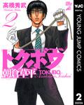 トクボウ朝倉草平 2-電子書籍