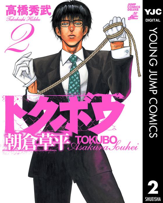 トクボウ朝倉草平 2-電子書籍-拡大画像