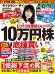 ダイヤモンドZAi 16年4月号-電子書籍