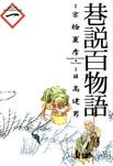 巷説百物語 1-電子書籍