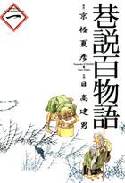 巷説百物語シリーズ
