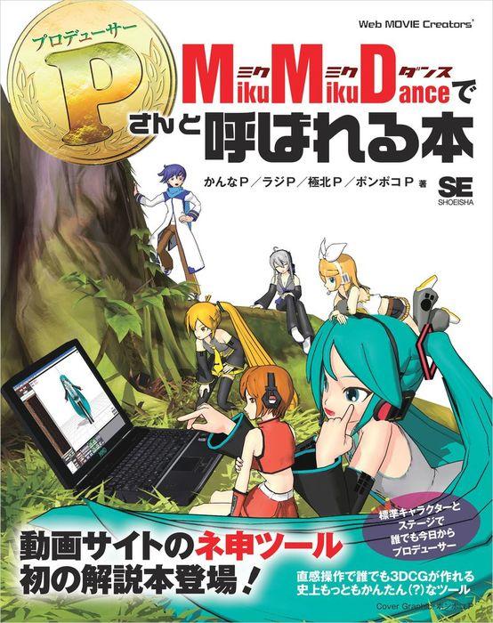 MikuMikuDanceでPさんと呼ばれる本拡大写真