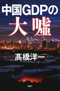 中国GDPの大嘘-電子書籍