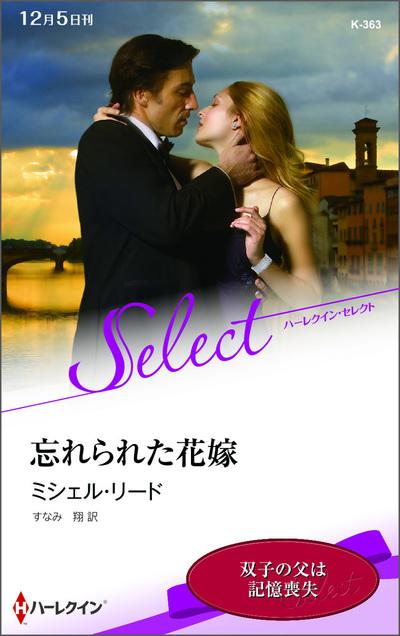 忘れられた花嫁【ハーレクイン・セレクト版】-電子書籍
