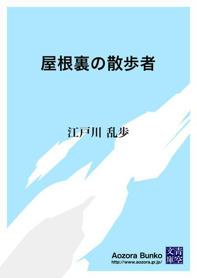 屋根裏の散歩者-電子書籍