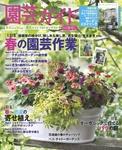 園芸ガイド2017年春号-電子書籍