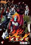 ジエンド 炎人 The last hero comes alive (4)-電子書籍
