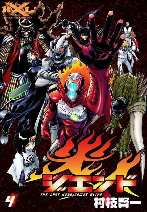 ジエンド 炎人 The last hero comes alive (4)拡大写真