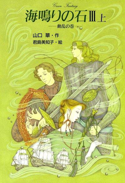 海鳴りの石3-上-電子書籍