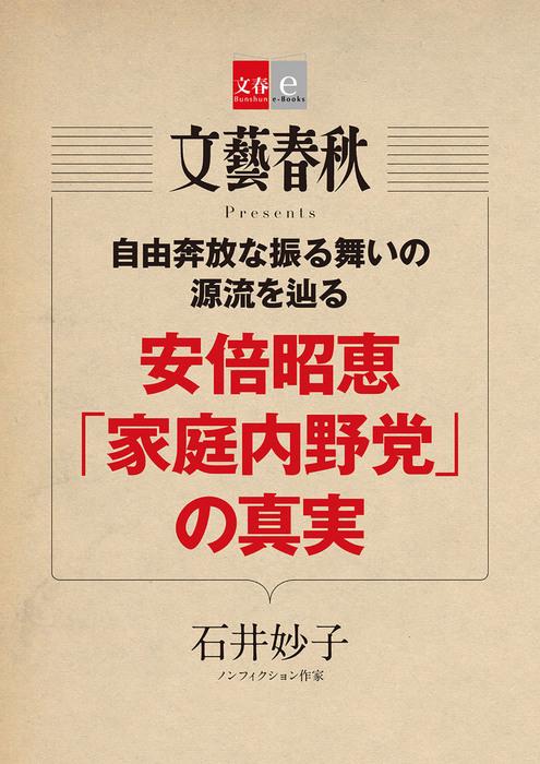 安倍昭恵「家庭内野党」の真実【文春e-Books】-電子書籍-拡大画像