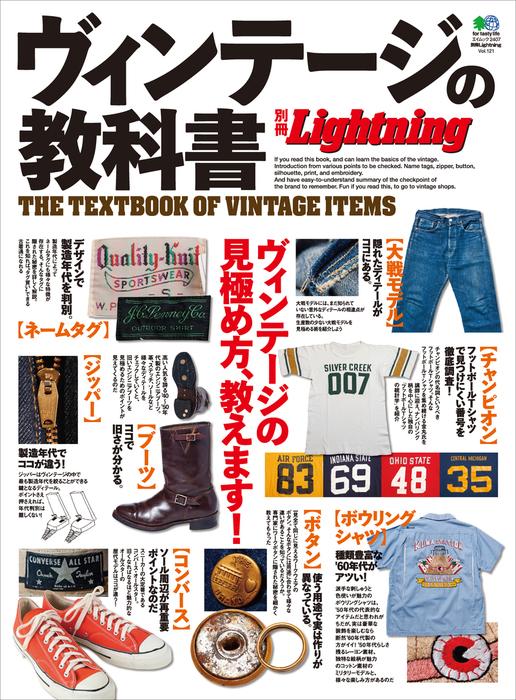 別冊Lightning Vol.121 ヴィンテージの教科書拡大写真