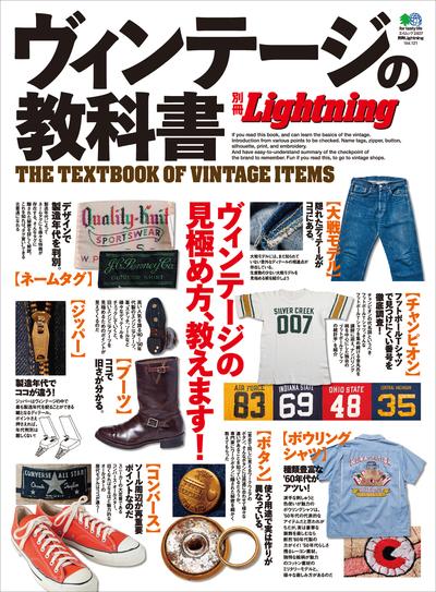 別冊Lightning Vol.121 ヴィンテージの教科書-電子書籍