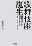 歌舞伎座誕生 團十郎と菊五郎と稀代の大興行師たち-電子書籍