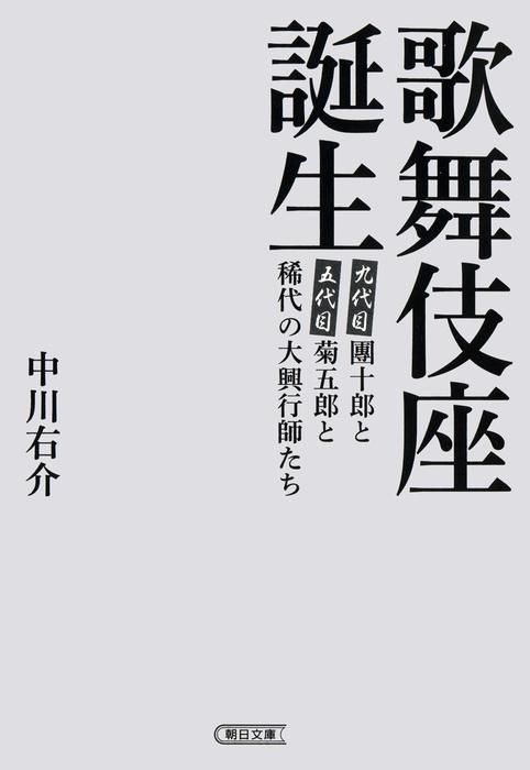 歌舞伎座誕生 團十郎と菊五郎と稀代の大興行師たち拡大写真