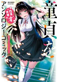 童貞を殺すアンソロジーコミック-電子書籍