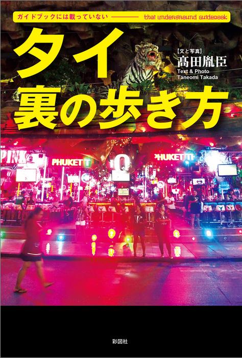 ガイドブックには載っていない タイ 裏の歩き方-電子書籍-拡大画像