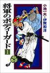 将軍のボディーガード1-電子書籍