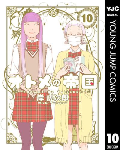 オトメの帝国 10-電子書籍