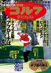 週刊ゴルフダイジェスト 2014/9/2号-電子書籍