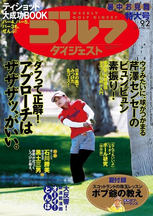 週刊ゴルフダイジェスト 2014/9/2号拡大写真