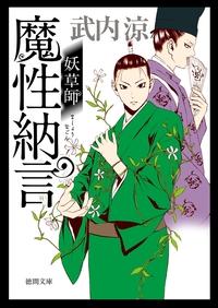 妖草師 魔性納言-電子書籍