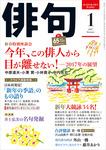 俳句 29年1月号-電子書籍
