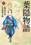 葉隠物語 2-電子書籍