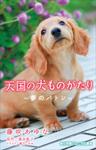 小学館ジュニア文庫 天国の犬ものがたり~夢のバトン~-電子書籍