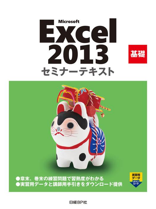 Microsoft Excel 2013 基礎 セミナーテキスト拡大写真