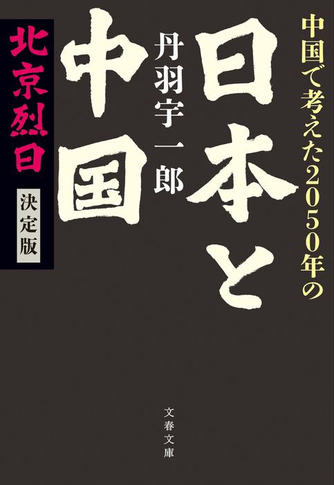 中国で考えた2050年の日本と中国 北京烈日 決定版拡大写真