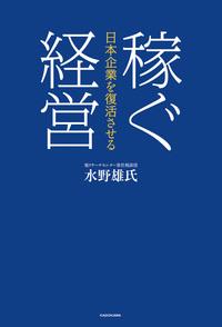 日本企業を復活させる 稼ぐ経営